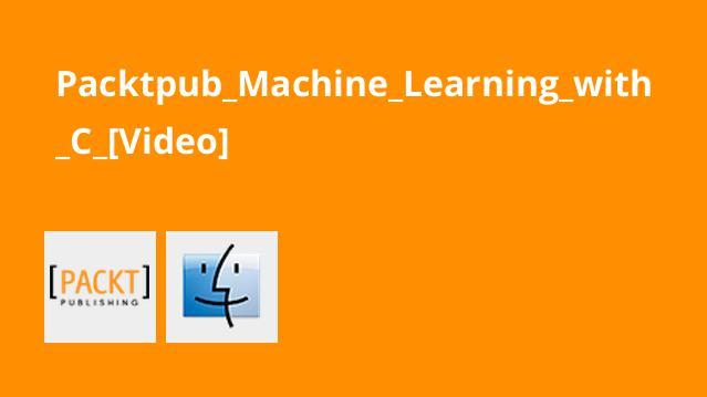 آموزش یادگیری ماشینی با سی پلاس پلاس